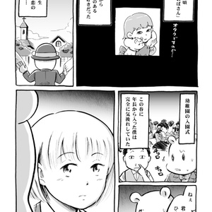 【DL販売】漫画「断筆 ‐だんペン‐」黎明編(上)【pdf版】