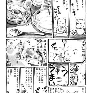 【DL販売】hokkaidoカレー基地 札幌スープカレー源流探訪編【pdf版】