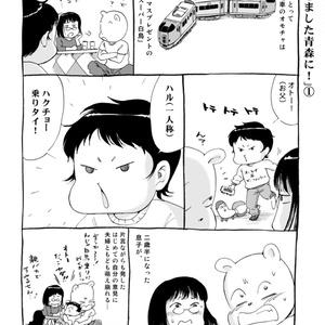 【DL販売】青森ベイビー【pdf版】