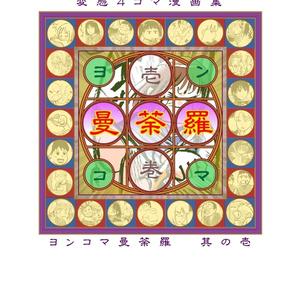 【DL販売】「4コマ曼荼羅」其の壱【pdf版】