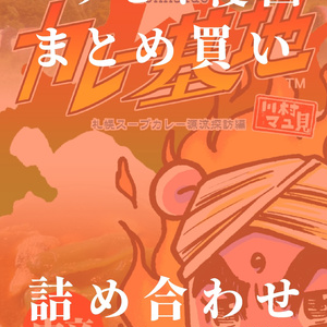 【実本】エッセイ漫画 詰め合わせセット