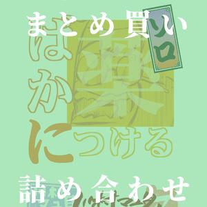 【実本】4コマ漫画 詰め合わせセット
