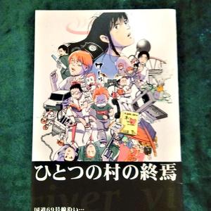 【実本】漫画「river_village_69」 既刊全巻 詰め合わせセット