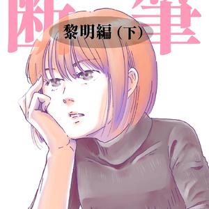 漫画「断筆 ‐だんペン‐」黎明編(下)