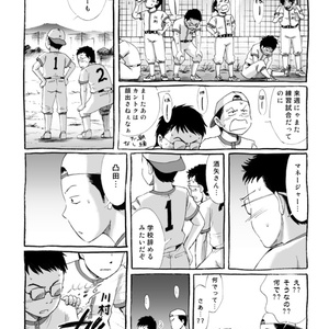 漫画「river_village_69」第8話