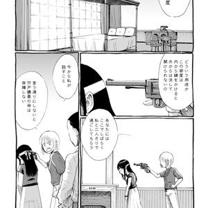 漫画「river_village_69」第9話