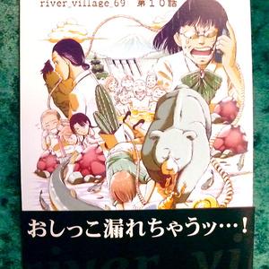 漫画「river_village_69」第10話