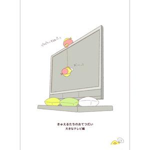 イラスト本③【はりきっていくあぺ】