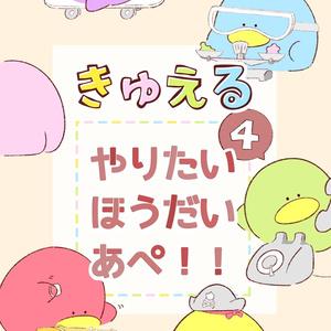 イラスト本④【やりたいほうだいあぺ!!】