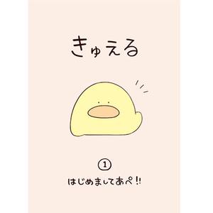 きゅえるイラスト本【きゅえる①はじめましてあぺ!】