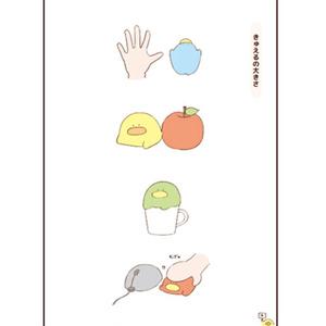 イラスト本①【はじめましてあぺ!】