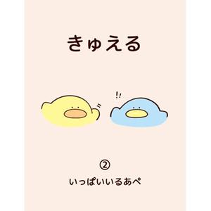 きゅえるイラスト本【きゅえる②いっぱいいるあぺ】