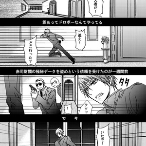 黒バス黛赤 「Dance with The Shadow」※腐
