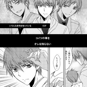 クロックワークワールド【黛赤本】