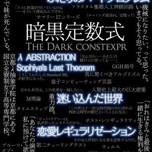 暗黒定数式 Vol.1