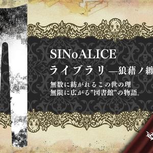 【受注生産予約】シノアリスイメージタイツ(同人グッズ)