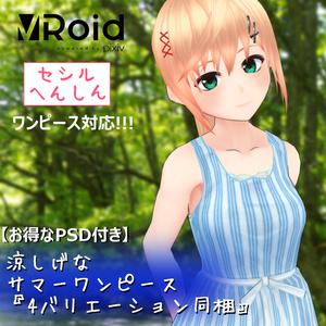 【VRoid&セシル変身対応】涼しげ!サマーワンピース