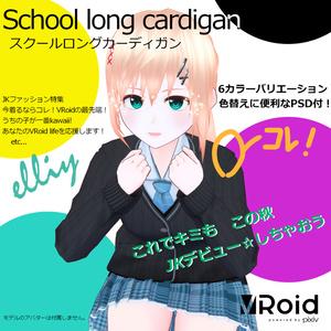 【VRoidテクスチャ】スクールロングカーディガン