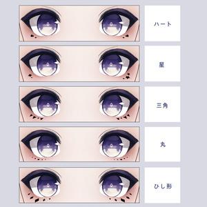 【無料版あり】VRoid向けアクセントテクスチャセット