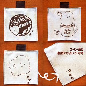 コーヒーオバケコースター3枚セット
