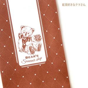 紅茶クマ・ラッピング封筒Mサイズ20枚セット