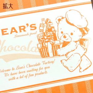 クマのチョコレート工場封筒ミニサイズ25枚セット