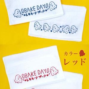 おばけちゃんのタオル(カラー5種類)