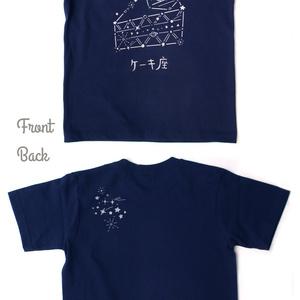 ケーキ座Tシャツ