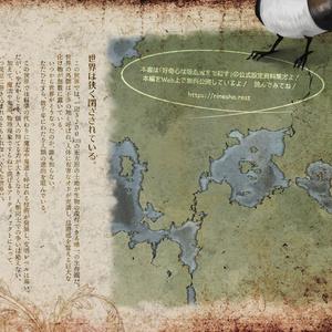 好奇心は吸血鬼をも殺す「公式設定資料集」Artifact-001-A