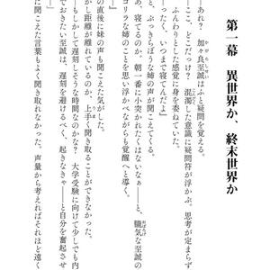 【小説】好奇心は吸血鬼をも殺す