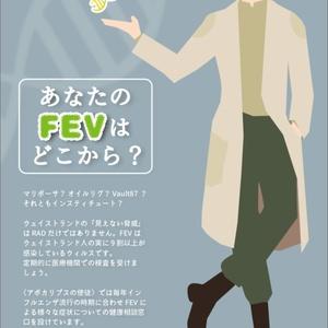 アルケイド先生のFEV検診啓発ポスター