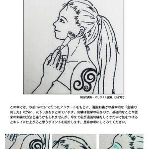 漫画刺繍の刺し方 vol.1主線