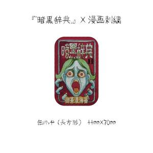 暗黒辞典×漫画刺繍 缶バッチ/缶ミラー