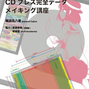 [DL]私家版CDプレス完全データメイキング講座