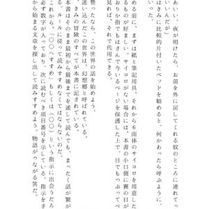[DL]PDF版 箱の中の冒険