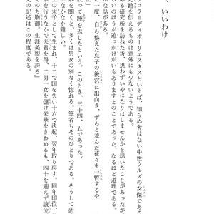 幻影譚 Ⅰ 蒼の章