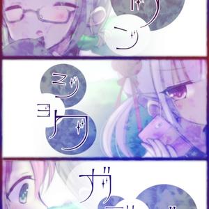 【ダウンロード版】サンショクガールズ