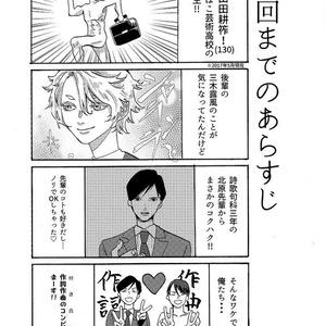 白露時代と山田くん