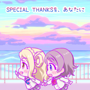 SPECIAL THANKSを、あなたに