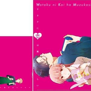 ヲタクに恋は難しい クリアファイル3種セット【AGF2016】