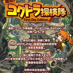 進め! ユグドラ探検隊-First Dig Edition-