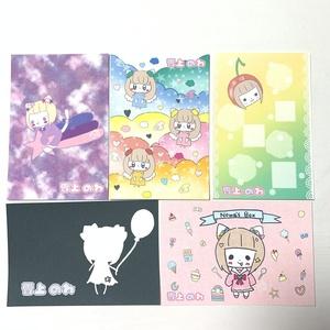 のわのポストカード★5枚セット