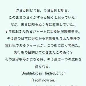 【ダブルクロス The3rdEdition】 シナリオ集 「STEP IN」