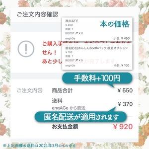 匿名配送(あんしんBoothパック)変更オプション