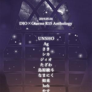 DIOジョルR15アンソロジー 夜の帳に明けの星