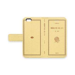 水無月 文庫本風iPhoneケース