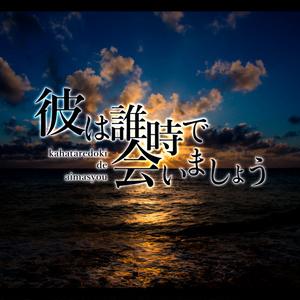 クトゥルフ神話TRPGシナリオ集「Dreaming」/DL版