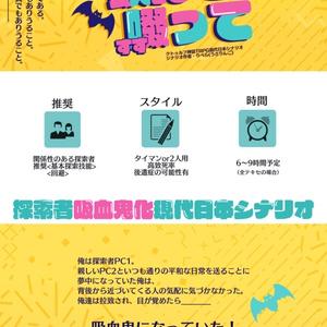 【クトゥルフ神話TRPGシナリオ集】memento mori 2/DL版