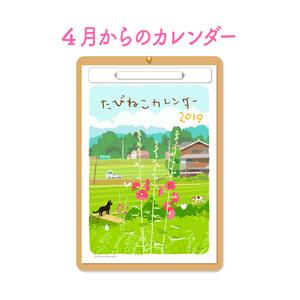 壁掛けカレンダー(4月始まり)