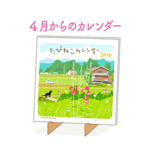 卓上カレンダー(4月始まり)